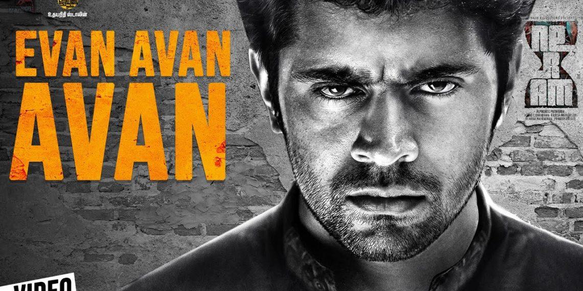 Evan Avan Avan Video Song