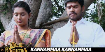 Kannammaa Kannammaa Video Song | Kutty Devathai Movie Songs
