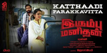 Katthaadi Parakkavitta Song Lyric Video | Irumbu Manithan Movie Songs