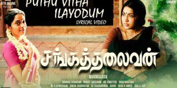 Puthu Vitha Song Lyrical Video | Sangathalaivan Movie Songs