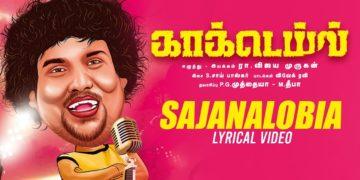 Sajanalobia Song Lyrical Video | Cocktail Tamil Movie Songs