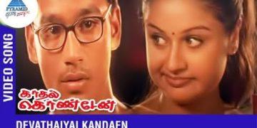 Devathaiyai Kanden Video Song   Kadhal Konden Movie Songs