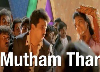 Jaihind Movie Songs | Mutham Thara Video